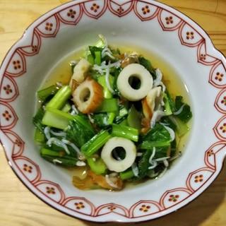 小松菜としらすの煮浸し