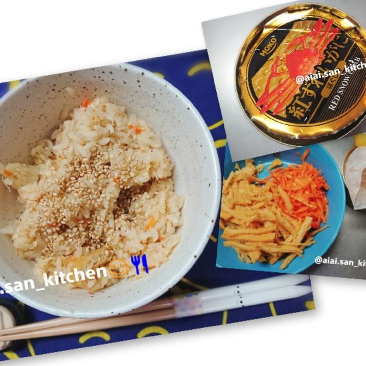 【炊き込みご飯】カニ缶で簡単 蟹の炊き込みご飯