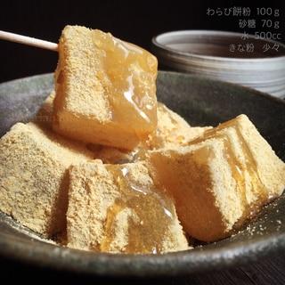 ひんやりプルプル~♪簡単わらび餅♡