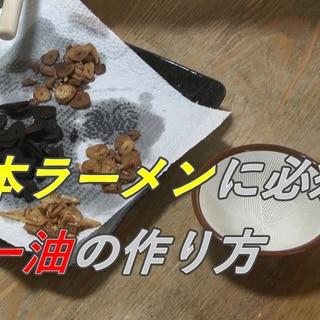 マー油の作り方 【熊本ラーメン必須】