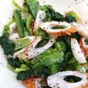小松菜とちくわのナムル