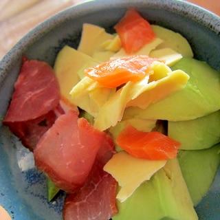 生ハムサーモンアボガドサラダ