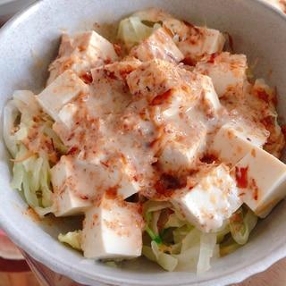キャベツと豆腐のゴマだれサラダ