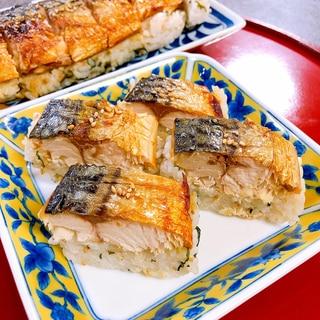 おうちで作れちゃう!焼きサバ寿司
