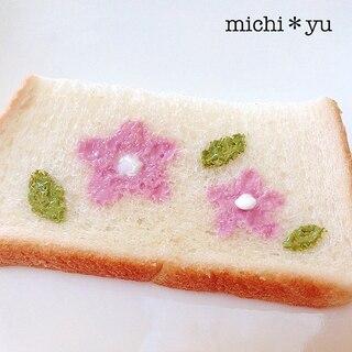 ヨーグルトで作る お花のデコトースト