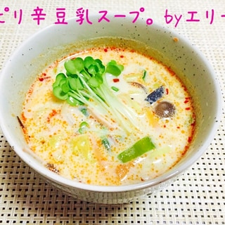 食べ応えばっちり!ピリ辛豆乳きのこスープ。