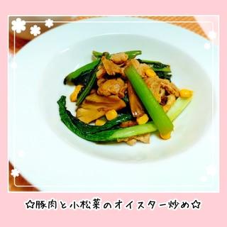 簡単過ぎる☆豚肉と小松菜のオイスター炒め