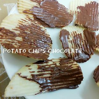 ロイズ風♡ポテトチップスチョコレート