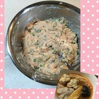 お鍋に…豆腐入りふわふわ鶏つみれ