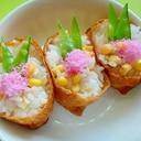 コーンと絹さや桜でんぶのいなり寿司