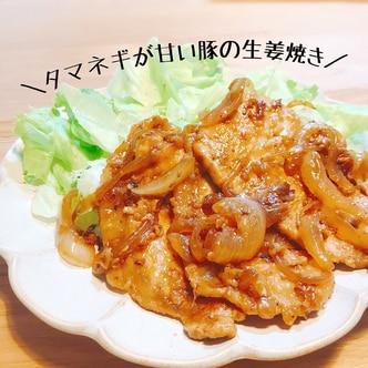 タマネギが甘い豚の生姜焼き