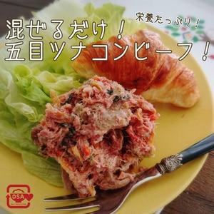 [混ぜるだけ] 五目ツナコンビーフ!