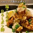 鶏ささみのおろしポン酢