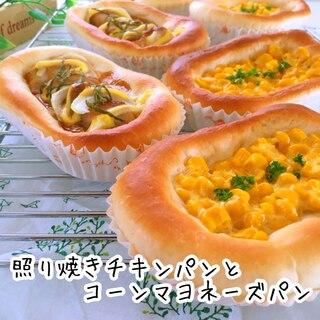 我が家のお惣菜パン(卵不使用、一次発酵までHB)