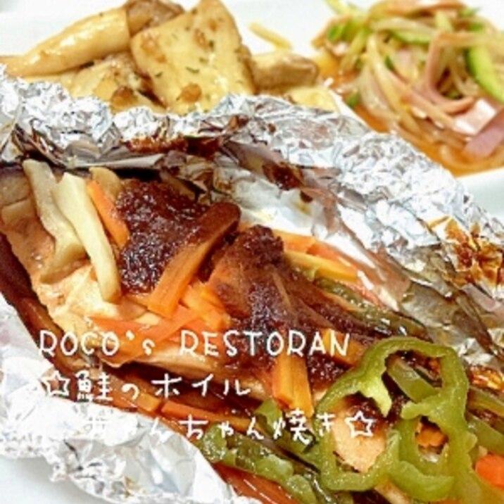 鍋で簡単☆鮭のホイルちゃんちゃん焼き