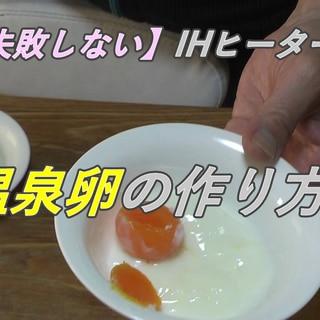 【IHヒーター使用】絶対に失敗しない温泉卵の作り方
