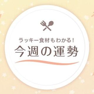 【星座占い】ラッキー食材もわかる!2/8~2/14の運勢(天秤座~魚座)