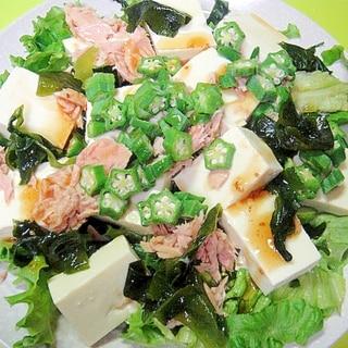 豆腐とオクラツナわかめのサラダ