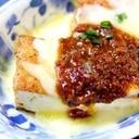 厚揚げの肉味噌チーズ焼き