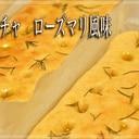 フォカッチャ ローズマリー風味 の作り方