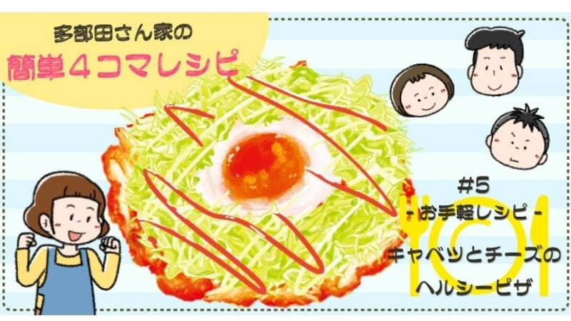 【漫画】多部田さん家の簡単4コマレシピ#5「キャベツとチーズのヘルシーピザ」