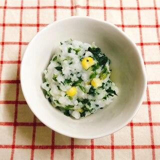 【離乳食完了期】小松菜とわかめとコーンごはん