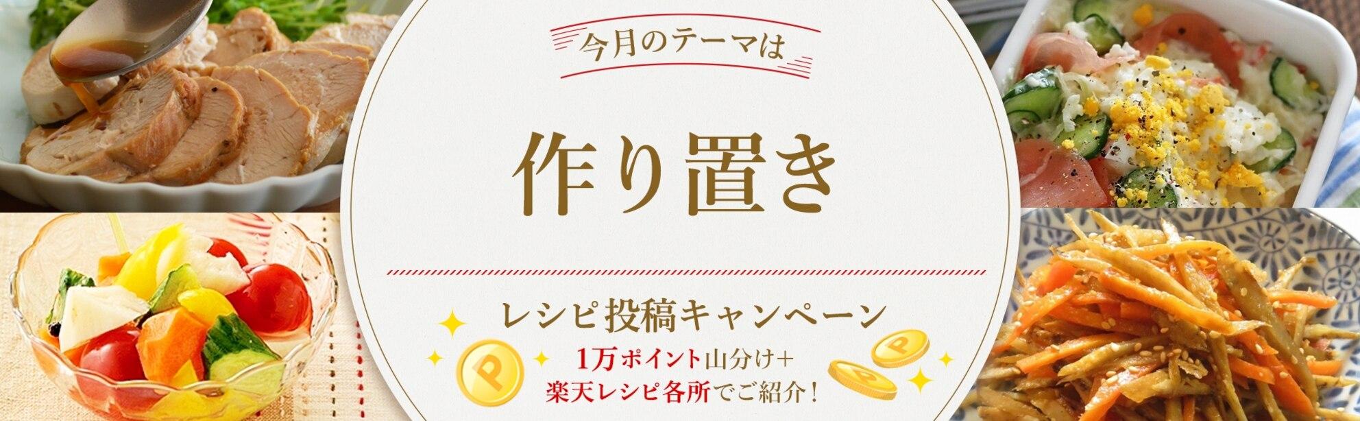 【毎月開催!】自慢のレシピ大募集♪<今月のテーマは「作り置き」!>