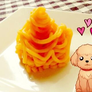 ♪愛犬おやつ♪ 【芋モンブラン】