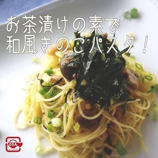 [鍋一つ]お茶漬けの素で和風きのこパスタ
