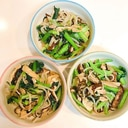 小松菜としらたきと椎茸の塩昆布炒め