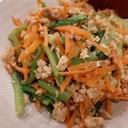 小松菜とにんじんの鶏そぼろ和え