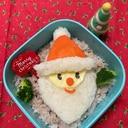 クリスマスに☆サンタクロースのお弁当☆
