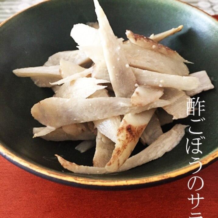 酢ごぼうのサラダ