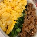 緑は小松菜な三色丼