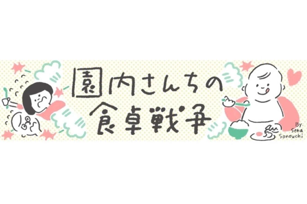 【漫画】園内さんちの食卓戦争 第1回「ごあいさつ」