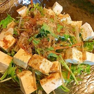 簡単☆豆腐と水菜のサラダ