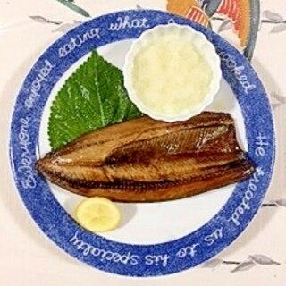秋刀魚の開きのグリル焼き