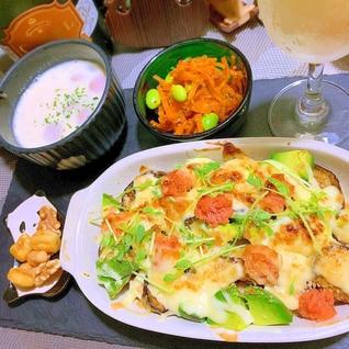 茄子とアボカドの明太マヨチーズポテトグラタン