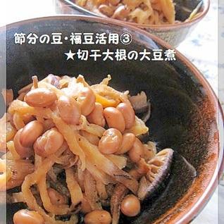 節分の豆・福豆活用③★切干大根の大豆煮