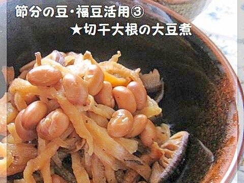 節分の豆・福豆活用(3)★切干大根の大豆煮