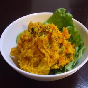 デパ地下風♪かぼちゃのサラダ