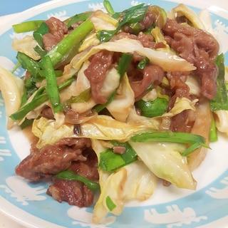 簡単!牛肉+ニラ+キャベツの甘辛スタミナ炒め♪