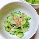 胡瓜、新玉ねぎのツナ入りサラダ