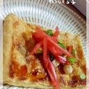 紅生姜と青ねぎのっけな油揚げ焼き