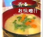 柚子胡椒の味噌汁