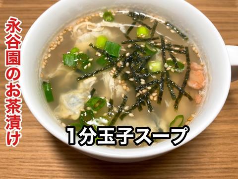 お茶漬け海苔で簡単♬ 卵スープ