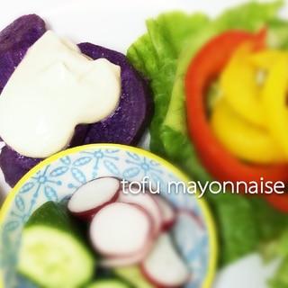 マクロビ★豆腐マヨ★ 簡単&美味しい&保存可能!