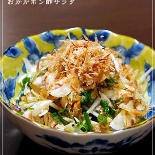 春味♪葉たまねぎとツナのおかかポン酢サラダ