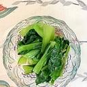 チンゲン菜、ヒトビロの数味噌和え
