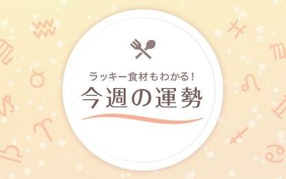 【星座占い】ラッキー食材もわかる!8/2~8/8の運勢(天秤座~魚座)